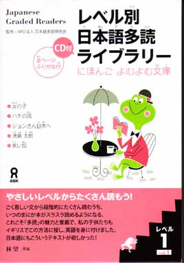 Graded reader Level 1 (cover)