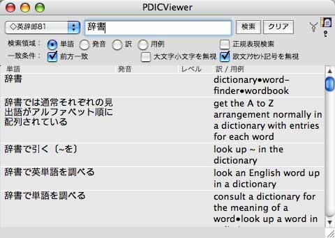 Eijiro (screenshot)