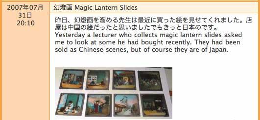 mixi blog screenshot