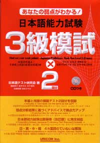 JLPT Mock test cover