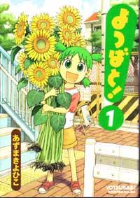 yotsubato cover