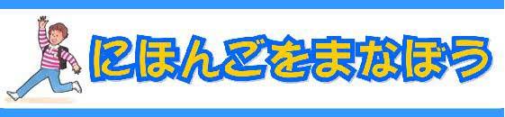 nihongo wo manabo banner