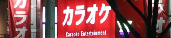 Big Echo Karaoke