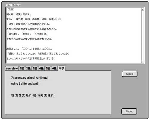 Kanji-Sieve.jpg